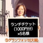 #富津巡りスタンプラリー 店舗紹介 グランフォッセ
