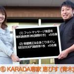#富津巡りスタンプラリー 店舗紹介 KARADA専家 恵びす