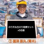 #富津巡りスタンプラリー 店舗紹介 富津 影丸