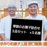 #富津巡りスタンプラリー 店舗紹介 手作り和菓子工房 野口製菓