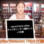 #富津巡りスタンプラリー 店舗紹介 Coffee Restaurant TREVI