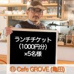 #富津巡りスタンプラリー 店舗紹介 Cafe GROVE