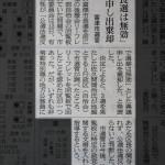 朝日新聞:「市長選は無効」異議申し出棄却