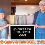 #富津巡りスタンプラリー 店舗紹介 Gallery&Cafe SIGEL