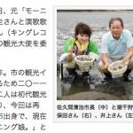 富津市観光大使に再任された元モー娘。の保田さん、演歌歌手の井上さんらが潮干狩りをPR