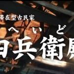 金谷の短期滞在型古民家「四兵衛殿」が支援金を募集中(8月中!)