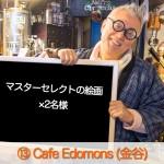 #富津巡りスタンプラリー 店舗紹介 Cafe Edomons