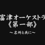 高澤俊作さんの最新作はなんと「富津オーケストラ」