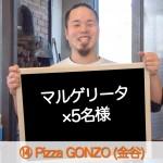 #富津巡りスタンプラリー 店舗紹介 Pizza GONZO