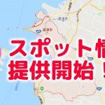 地域ブログから地域ポータルへ/富津っ子スポット提供開始