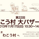 「第22回わこう村大バザール」今週末!2013年11月17日に和光保育園で大規模バザー開催
