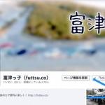 富津っ子Facebookページが200いいね!に到達!