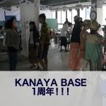 KANAYA BASE1周年記念パーティー&ワークショップ&ビーチ相撲大会