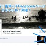 富津っ子Facebookページが100いいね!に到達!