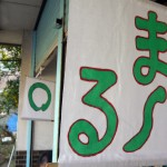Cafe Gallary 「Lavandula (ラワンデュラ)」で物々交換市「ま~る」とミニライブ