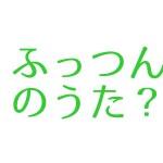 富津市おもてなしキャラクター「ふっつん」の歌?