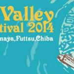金谷の自然を感じながら音楽を楽しむ「Golden Valley Music Festival 2014 -金谷音楽祭-」5/24開催