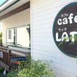 大貫の可愛らしいカフェ「cafe LATTE」(富津市岩瀬)