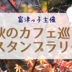 富津っ子スタンプラリー vol.1『秋のカフェ巡り・スタンプラリー』