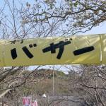 「第23回わこう村大バザール」今週末!2014年11月23日に和光保育園で開催(富津市小久保)