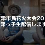 花火の前に富津っ子生配信やります!/富津市民花火大会2015