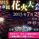 大会プログラム発表・応援ステッカー・駐車場のご案内/富津市民花火大会2015