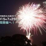 【速報】富津市民花火大会2015は民間主導で7月25日開催へ!