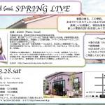 3月28日 青堀のCafe グラン・フォッセで「IZUMIスプリングライブ」開催!