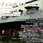 カフェinかふぇ Vol.5 合掌館内で6月27日開催(富津市金谷)