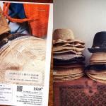 高品質アタ製品SOAさん展示会「手仕事のかごと帽子に出会う旅」7月2日から