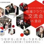 金谷で大規模な「地域クラウド交流会」7月4日開催