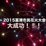 富津市民の底力を見た!大成功に終わった富津市民花火大会2015を振り返る
