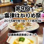 第9回富津はかりめ祭 記者発表試食会レポート!