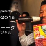 房州祭2015 直前インタビュー(DJ Chakka・Singer光)