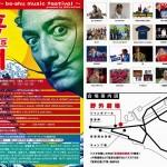 房州祭2015は9月20日開催!フリマ出店者募集中!
