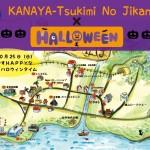 金谷でお月見&ハロウィンイベント/10月25日開催・富津っ子も参戦!