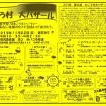 「第24回わこう村大バザール」今週末!2015年11月22日に和光保育園で開催(富津市小久保)