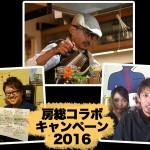 第4回房総コラボキャンペーンは71店舗で開催/富津からは3店舗参加!