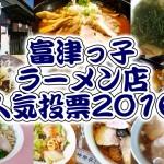 富津っ子的「富津市内ラーメン店人気投票2016」おすすめ投稿募集のお知らせ