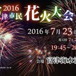 第2回富津市民花火大会2016/2016年7月23日開催!