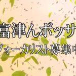 富津んロールの高澤俊作さんの新曲「富津んボッサ!」のヴォーカリスト募集!