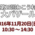 「第25回わこう村大バザール」明日!2016年11月20日に和光保育園で開催(富津市小久保)