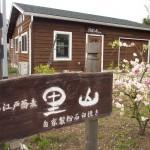 手打ち江戸蕎麦「里山」/陶芸工房さと山では「春の作陶展」開催(富津市川名)
