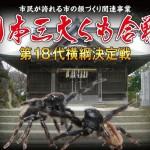 日本三大くも合戦「第18代横綱決定戦」2016年5月4日に開催 #フンチ