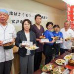 「第10回富津はかりめフェア」は6月1日から7月末まで/富津産穴子の記者発表試食会レポート!