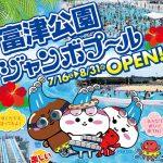 富津公園ジャンボプールは7月16日オープン!/イオンモール富津で割引情報あり