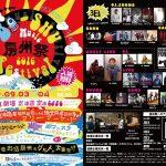 9月3,4日 富津公園 野外劇場で「房州祭」開催!/富津っ子も物販&プロジェクションマッピングで参戦!