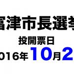 10月2日投開票!富津市長選挙まとめ【随時更新!】