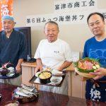 「第6回ふっつ海堡丼フェア」は10月1日から11月末まで開催中!/記者発表試食会レポート!