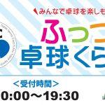 「ふっつ卓球くらぶ」イオンモール富津にみんなで遊べる卓球台が登場!